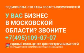 Московский областной центр поддержки предпринимательства