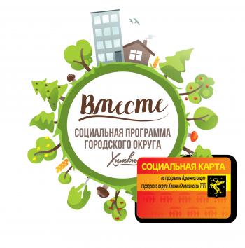 Cоциальные программы «ВМЕСТЕ» и «ВЕТЕРАН» заботятся о жителях городского округа Химки