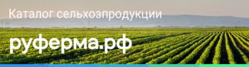 Каталог сельхозпродукции