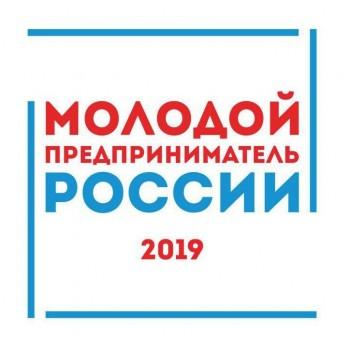 Молодых предпринимателей Подмосковья приглашают принять участие во всероссийском конкурсе