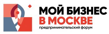Предпринимательский форум  Мой бизнес в Москве