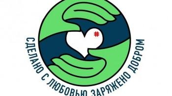 05.03.2021 состоится благотворительный форум предпринимателей «Сделано с любовью, заряжено добром»