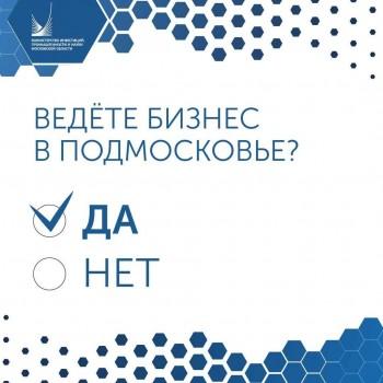 Предпринимателей Московской области приглашают пройти опрос о бизнес-климате в регионе