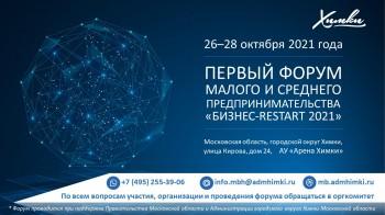 Изменения дат: в Химках 26-28 октября 2021 года состоится Первый форум предпринимательства Московской области «Бизнес-ReStart 2021»