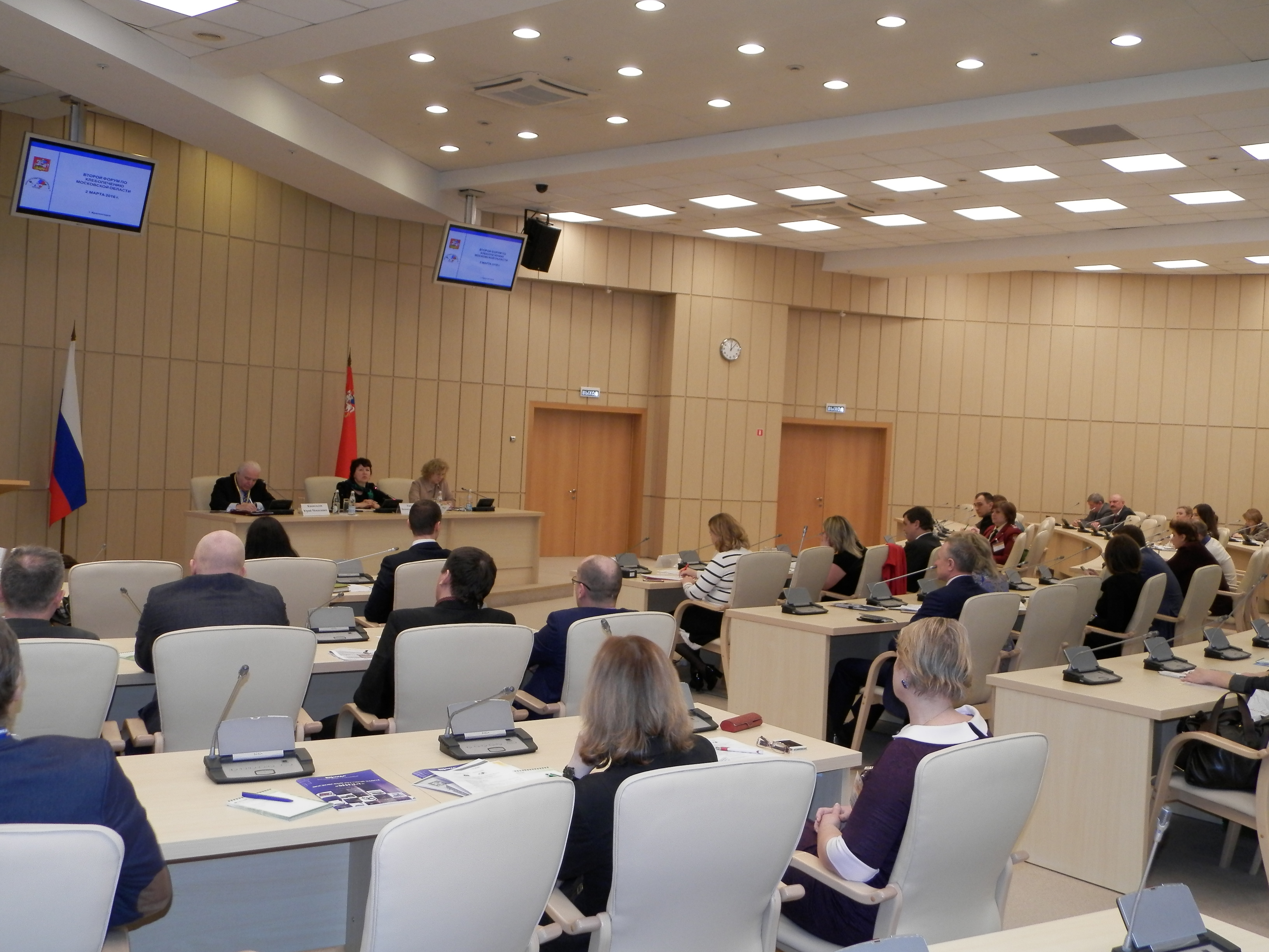 02 марта 2016 года проведен второй Форум по хлебопечению Московской области